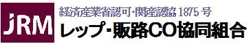 セールスレップ・販路コーディネータ協同組合・経済産業省認可・関産認協1875号